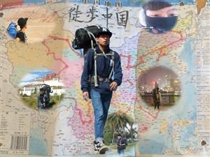 潮汕90后小伙怀揣1000元走遍中国