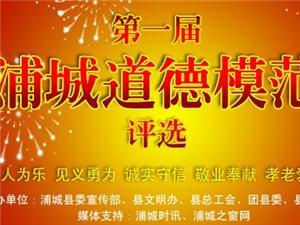 浦城县首届道德模范评选活动