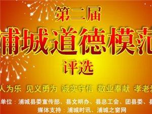 浦城县第二届道德模范评选活动