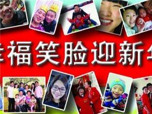 【幸福笑脸迎新春】2015年浦城首届幸福笑脸投票啦!