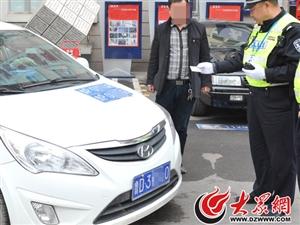一聊城轿车套用枣庄号牌在济南被查处