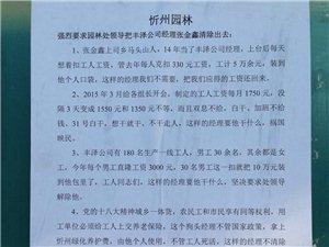 澳门龙虎斗网站街头惊现园林工人举报经理传单