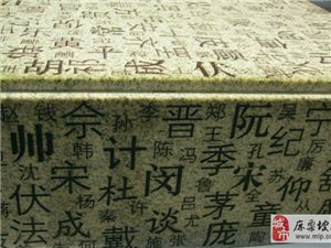 你有贵族血统吗?中国人姓氏源流调查