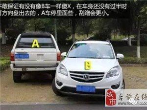 安全停车8大绝招,让你的车不被刮蹭