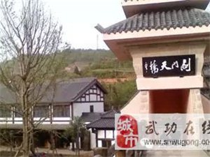 广阆巴昭―红色,摄影,美食,民俗,深度千人之旅一口价599元