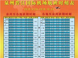 分享一份泉州晋江国际机场的航班时刻表,方便大伙出游。