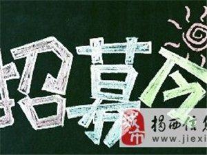 """【招募】揭西县阿里巴巴""""""""农村淘宝""""""""合伙人火热招募中"""