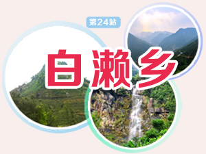 【周末去哪儿】穿越安溪24乡镇:白濑乡 王帽山、大白濑水库
