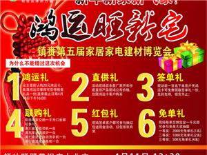 镇赉县领袖联盟第五届家居家电建材博览会盛大开幕