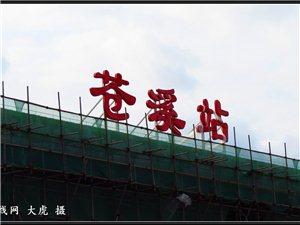 苍溪火车站实拍苍溪火车站最新组图苍溪火车站简介