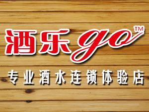 酒乐GO专业酒水连锁栾川分店