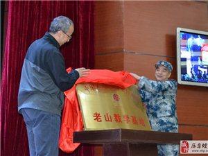 老山成为解放军国防大学教学基地