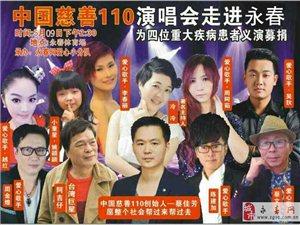 情牵两岸,温情五月,台湾巨星阿吉仔等众星走进永春义演