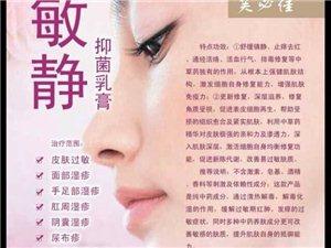 敏�o抑菌乳膏:全中�制��,�iT��ζつw�^敏、�裾�,效果超��。