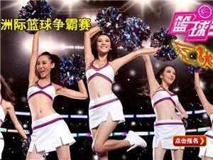 专题:2015・奉节洲际篮球争霸赛