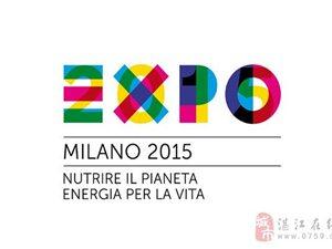 先睹为快,2015意大利米兰世博会!