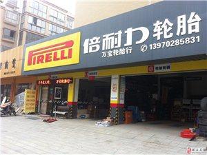 轮胎明码标价与京东商城价格同步销售