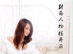 夹江在线第六期《封面人物》:杨丹丽