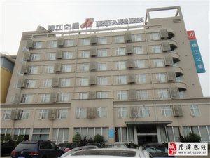 锦江之星 鹰潭火车站龙虎山大道酒店