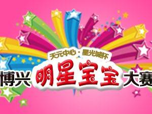 天元中心・星光城杯明星宝宝大赛暨博兴首部亲子微电影主角选拔赛