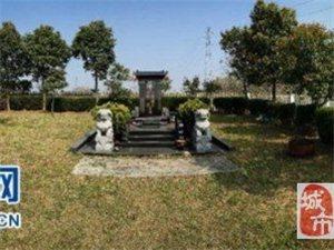 36万元庭院式墓地现太原 买主被曝是山西某厅级单位官员