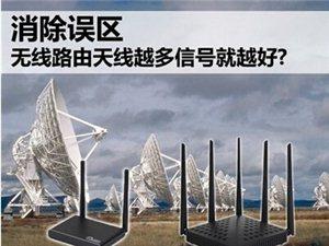 WIFI线号强弱跟无线路由几根天线有毛关系???看了才晓得