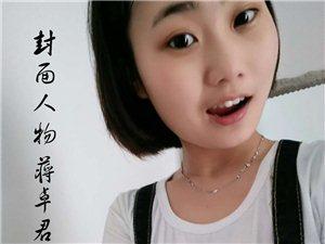 夹江在线第八期《封面人物》:蒋卓君