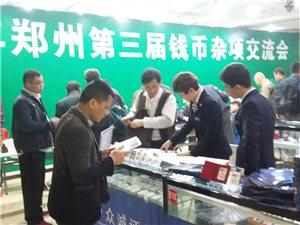 2015年郑州第三项钱币杂项交流会