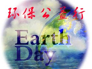 4月22日世界地球日桃花岭环保公益行活动