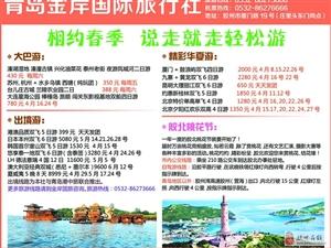 青岛金岸国际旅行社