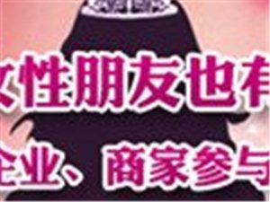 惠水在线首届微女神大赛报名开始啦!
