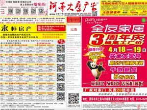 《河南大鹰广告》信息报 荥阳版 第477期