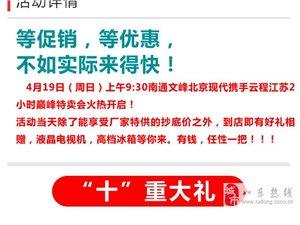 北京现代厂家直售 419南通巅峰特卖会