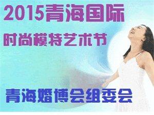 2015青海���H�r尚模特��g�     暨青海婚博���M委��