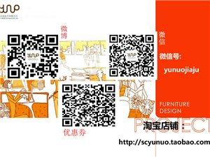 四川语诺家具有限公司官方活动开始啦!