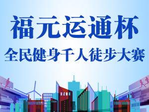 """2015喀左在线""""福元运通杯""""全民健身徒步大赛"""