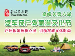 2015年嘉峪关第六届汽车及户外旅游文化节