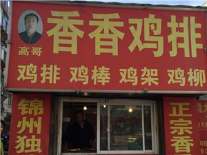 渤海大学西门的香香鸡排 怎么吃都不够~~~
