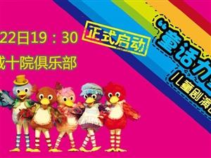 """2015""""童话力量""""儿童剧《丑小鸭》武威站门票火热销售中"""