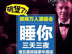 5月上海欧诗漫微商巨星演唱会快快行动吧!