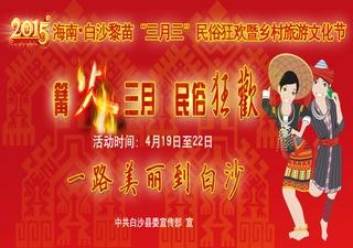 """2015海南・白沙黎苗""""三月三""""民俗狂�g暨�l村旅游文化�"""