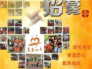 """2015年海南省""""美在心�`""""大�W生支教志愿者�f��暑期支教招募�_始啦!!"""