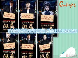 欧诗漫微商上海5月演唱会开始了,看看有没有你喜欢的明星!!