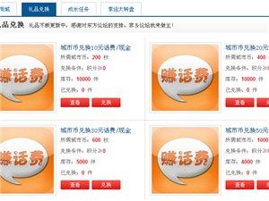 赚呗―上东方在线还赚钱?东方在线温馨提示!