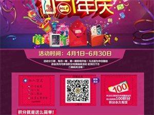 中创国信周年庆、大奖送不停