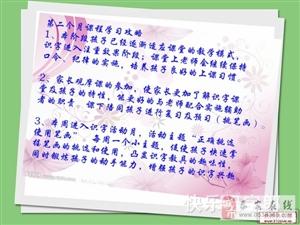 2015春季快乐联想识字班一期(5月1号)