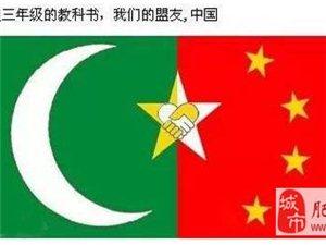 """前辈留下的""""红色国际"""":中国和巴基斯坦的真实关系!"""