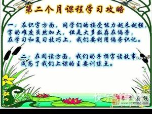 2015春季快乐联想识字班二期(5月1、2号)