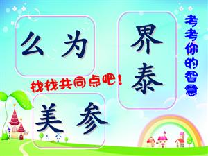 识字郎・2015春季硬笔规范书写班4月18日(第6周)