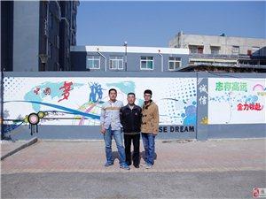 城关中学的墙绘